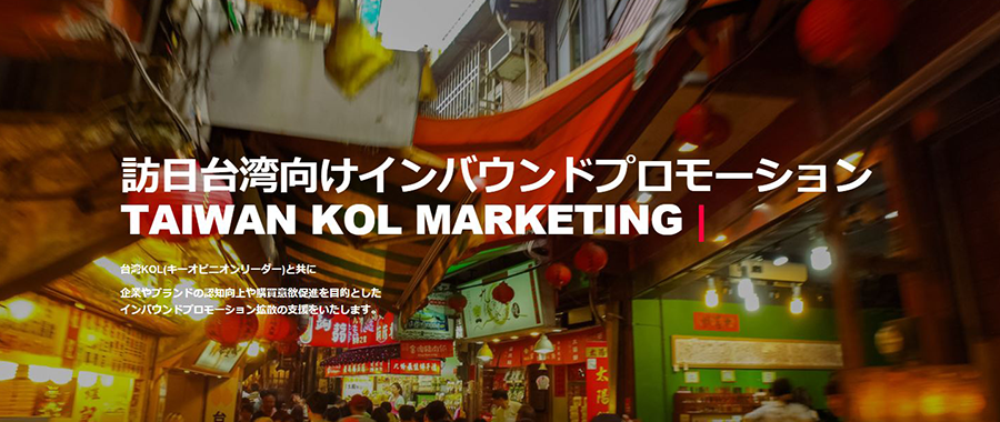台湾 KOL MARKETING