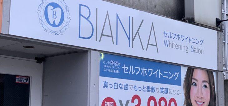 7/1 BIANKA 金沢店がオープン